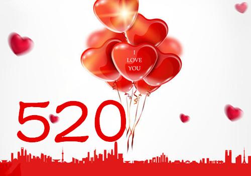 520我爱你素材背景_坚定说出我爱你